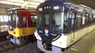 【青い特急!】京阪電車 3000系3006編成 特急淀屋橋行き 京橋駅