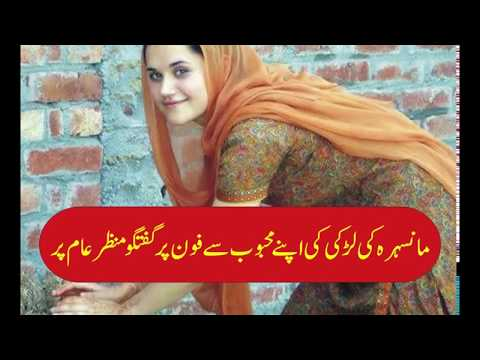 Mansehra Girl s Phone call to BoyfriendMansehra Girl's Phone call to Boyfriend HDWon Com mp4