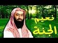 وصف الجنة ونعيمها المذهل - كما لم تسمعه من قبل مع الشيخ نبيل العوضي