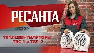 Обзор тепловентиляторов РЕСАНТА ТВС-1 и ТВС-2