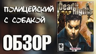 Dead To Rights | Обзор (PC/PS2/XBOX/Game Cube)