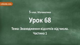 #68 Знаходження відсотків від числа. Частина 1. Відеоурок з математики 5 клас