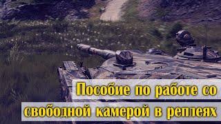 Свободная камера в реплеях wot / World of Tanks