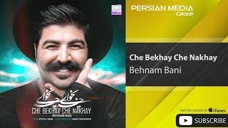 Behnam Bani - Che Bekhay Che Nakhay (بهنام بانی - چه بخوای چه نخوای)