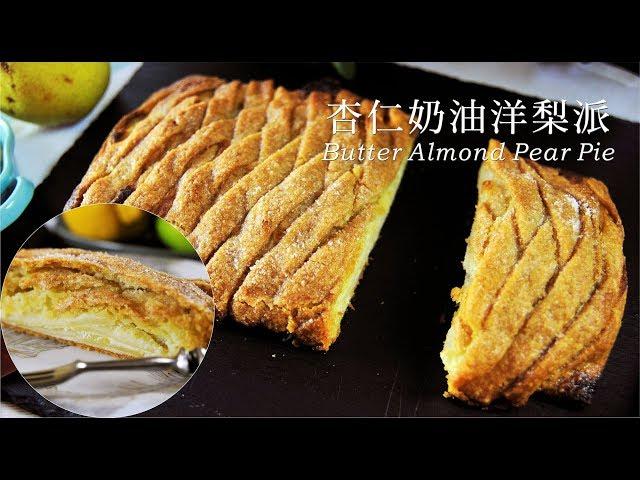 《不萊嗯的烘焙廚房》杏仁奶油洋梨派 | Butter Almond Pear Pie