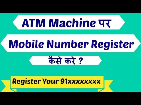 How To Register Mobile Number On ATM Machine ??