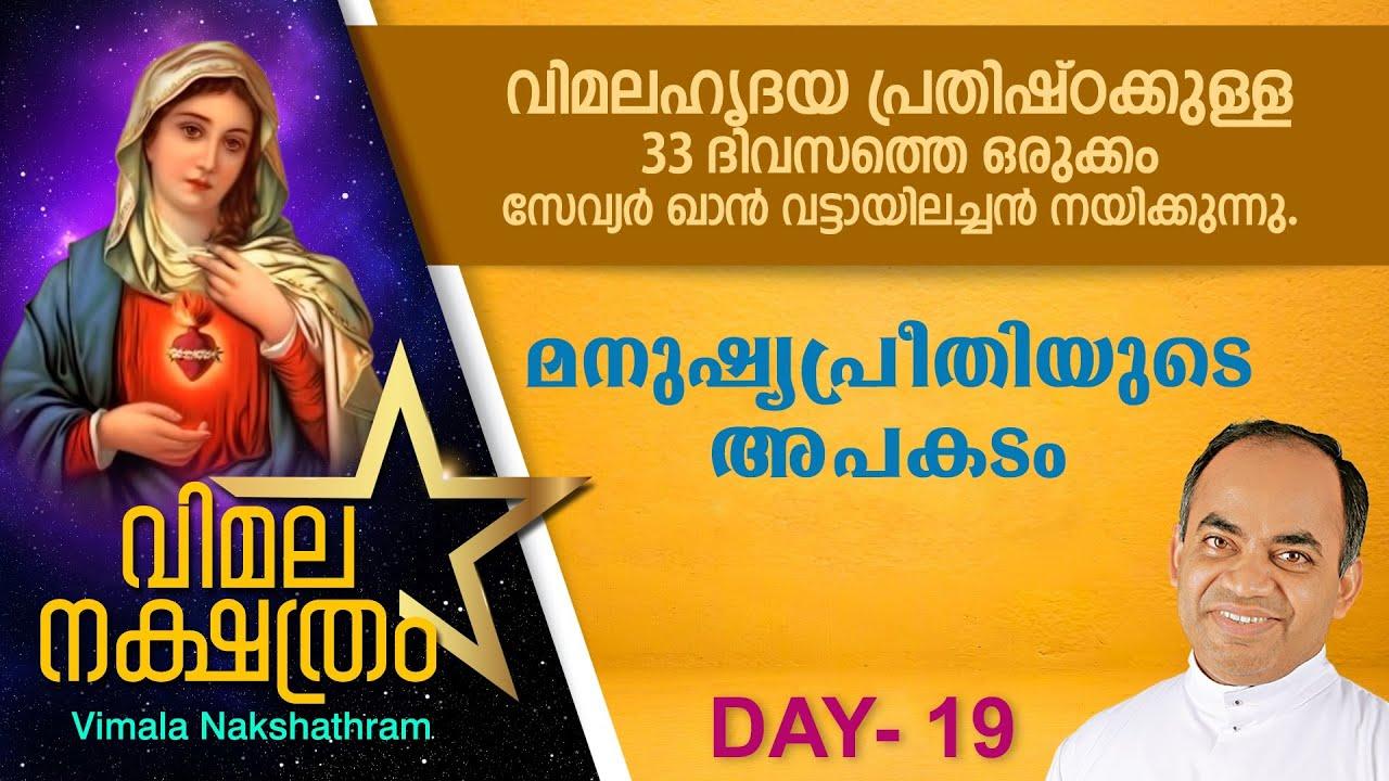 വിമലഹൃദയ പ്രതിഷ്ഠാ പ്രാര്ത്ഥന - DAY 19