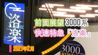 【フルHD】京阪3000系快速特急「洛楽」前面展望 2021年2月ダイヤ改正後 淀屋橋から出町柳