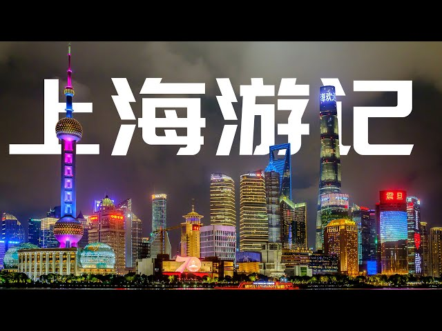 【旅行日记】上海游记 - 南京路,外滩,豫园,杭州,乐器展览 2019