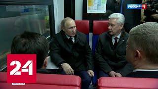 Первые два Московских диаметра поехали какой маршрут выбрал президент - Россия 24