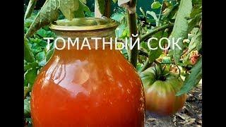 ТОМАТНЫЙ СОК ДОМАШНИЙ Рецепт томатного сока