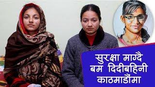 BamDidiBahini : सुरक्षा माग्दै बम दिदीबहिनी काठमाडौंमा