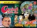 Dil Ki Har Dhadkan Se [Full Song] Govind Chale Aao