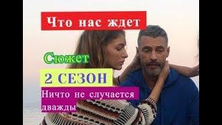 Ничто не случается дважды 2 СЕЗОН СЮЖЕТ, О ЧЕМ 17 серия