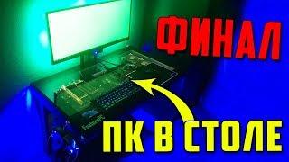 КОМПЬЮТЕР В СТОЛЕ - ФИНАЛ И ТЕСТ