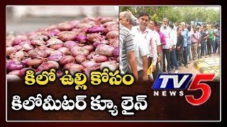 కిలో ఉల్లి కోసం కిలోమీటర్ క్యూ లైన్   Onion Crisis Across india   TV5