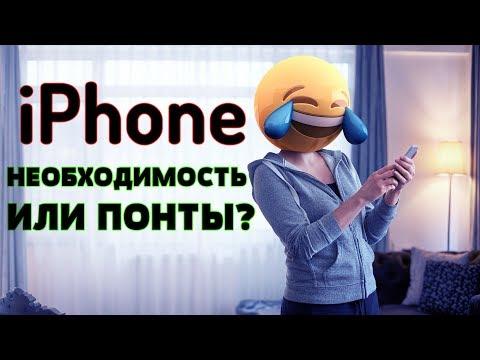 Вся правда об IPhone! IPHONE ДЛЯ ИСТЕРОИДОВ? IPhone - ЭТО УСПЕХ? ИЛИ ПОНТЫ И ДЕМОНСТРАТИВНОСТЬ?