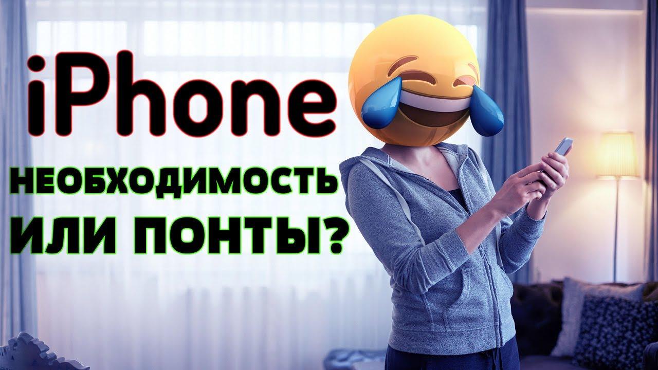 3a78ce1abc56 IPHONE X ДЛЯ ИСТЕРОИДОВ  iPhone - ЭТО УСПЕХ  ИЛИ ПОНТЫ И ДЕМОНСТРАТИВНОСТЬ