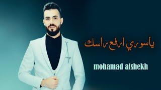 ياسوري ارفع راسك- جديد 2020 الفنان: محمد الشيخ