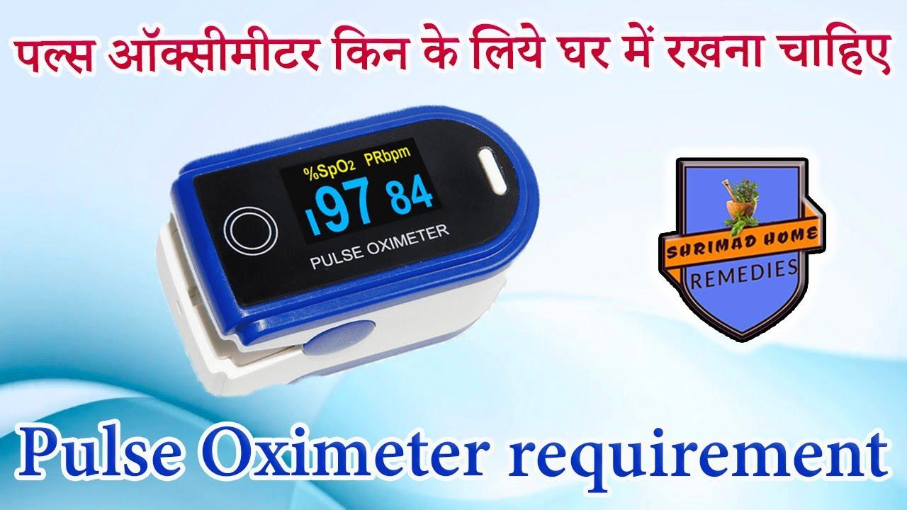 पल्स ऑक्सीमीटर किन बीमारियों में इस्तेमाल के लिये घर में रखना चाहिए ? Pulse Oximeter requirement