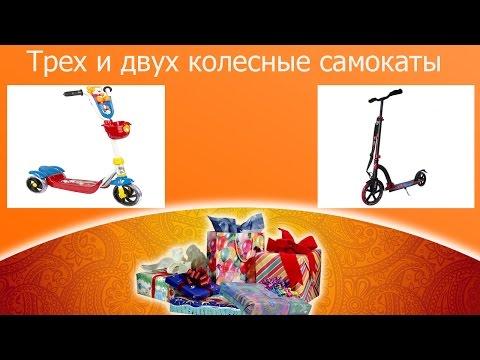 Как выбрать самокат для ребенка. Трех и двух колесные самокаты