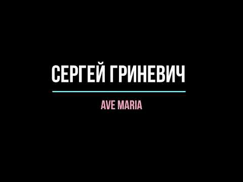 Ave Maria - Луч Света в темном царстве