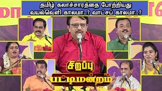 Pattimandram 15-01-2020 Vendhar TV Pongal 2020 Special Program