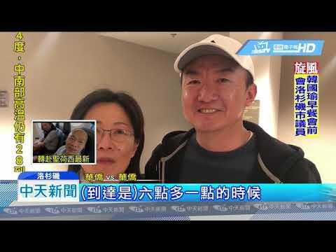 20190415中天新聞 生平第一次! 華僑為看韓市長「半夜三點起床」