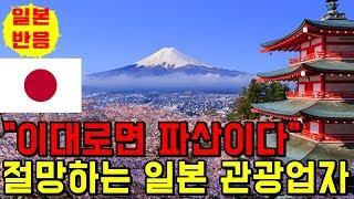 """[일본반응]""""이대로 가면 무조건 파산이다"""",일본 관광업…"""