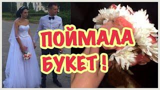 VLOG: Свадьба брата,поймала букет