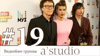 A'Studio на премии «Муз-ТВ 2016. Энергия будущего».