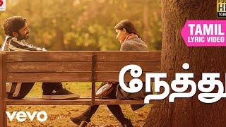 Santhosh Narayanan, Dhanush - Nethu (Tamil Lyric Video)