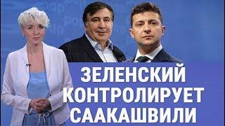 """Зеленский будет контролировать Саакашвили. Поощрения """"обличителей"""" коррупции и заявление Кремля"""
