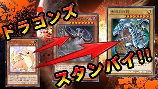 上級ドラゴン出しまくる!! チャンネル登録よろっぷ▷︎https://goo.gl/c...