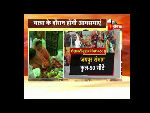 CM राजे का शेखावाटी-ढूंढाड़ मिशन 50! | Election Express