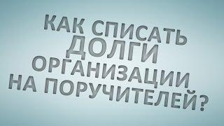 Как списать долги организации-банкрота на поручителей?(, 2015-11-09T06:40:08.000Z)
