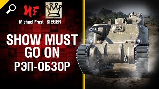 Show Must Go On - рэп обзор от Michael Frost и SIEGER [World of Tanks]