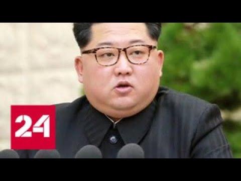 Пхеньян останавливает ядерные и ракетные испытания - Россия 24