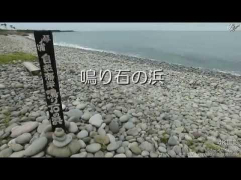 【UAV撮影4K動画】鳴り石の浜