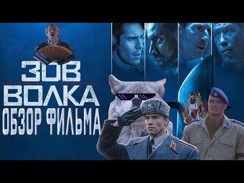 ТРЕШ ОБЗОР фильма ЗОВ ВОЛКА (ФРАНЦУЗСКАЯ ГЛУПОСТЬ ПОД ВОДОЙ )