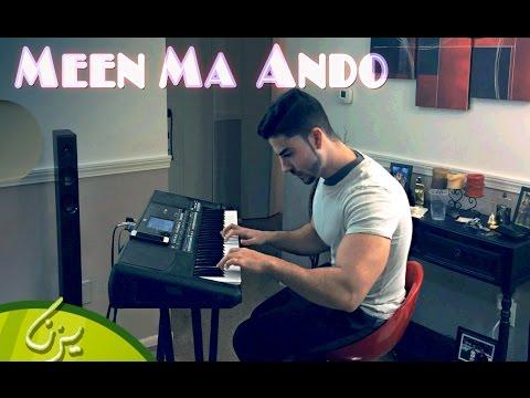 Meen Ma Ando (Instrumental Piano Cover) - Nancy Ajram / نانسي عجرم - مين اللي ما عندو (عزف بيانو)ـ