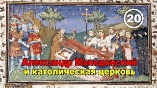 Александр Македонский как партнер католической церкви и пионер глобализации. Фильм 20