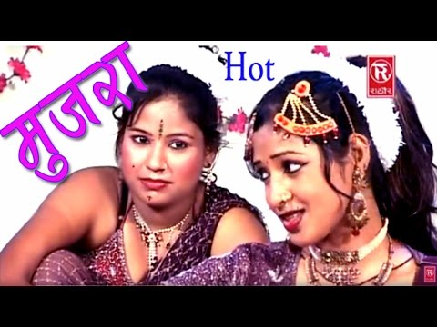 Hot Mujra || मुजरा || Soni || Chandar || Mukesh || Hits Of Mujra 2017 || Rathor cassette