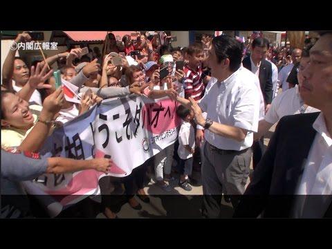 安倍首相が訪問時の歓迎っぷりが凄い件 無数の日比両国旗、子ども達が「小さな世界」を日本語で合唱
