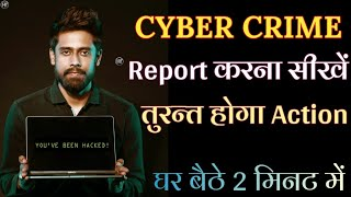How to File a Cyber crime complaint in India online | cyber crime complaint kaise kare | Cybercrime