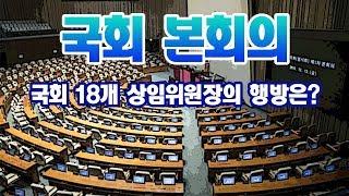 [국회본회의 생중계] 국회18개 상임위원장의 행방은?