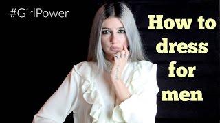 Πώς να αρέσεις στους άντρες #GirlPower | Venetia Kamara