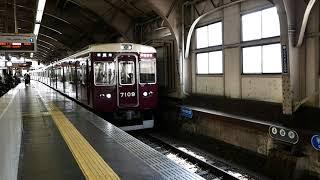 阪急神戸三宮駅 阪急7000系7009F 通勤特急 到着