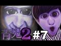 【青鬼2】最終回!青鬼2実況プレイしてたら恐怖で変顔連発…!Part7【ホラーゲーム】