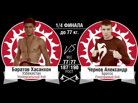 Александр Чернов (Братск) VS Хасанхон Баратов (Узбекистан) 77 кг.
